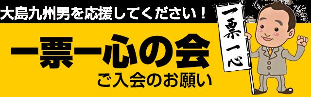 大島九州男一票一心の会